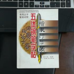 常用汉字繁简对照五体钢笔字帖