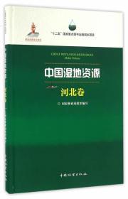 中国湿地资源·河北卷