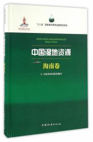 中国湿地资源 海南卷