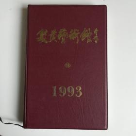 炎黄艺术馆笔记本 93年的 全新