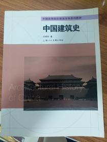 中国高等院校建筑学科系列教材:中国建筑史