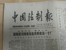 中国法制报1985年2月4日