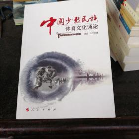 中国少数民族体育文化通论