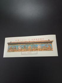 中国1999世界集邮展览 小型张 800分邮票 3张合售