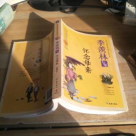 季羡林专集:怀念母亲