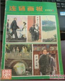 【特价5元】《连环画报》1980年第3期3月月 品相如图,实拍,彭德怀元帅老总到北海公园连环画