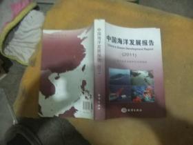 中国海洋发展报告 2011 有水印
