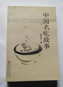 中国名吃故事