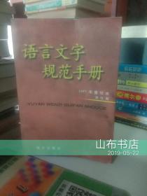 语言文字规范手册【第三版】