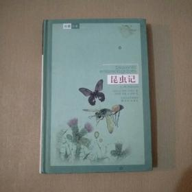 昆虫记(新版).