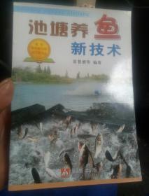 池塘养鱼新技术