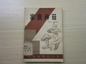 农家种植业丛书: 家庭种菇