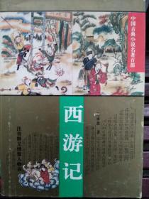 西游记(注音释义绣像)