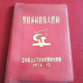 1974年笔记本外皮