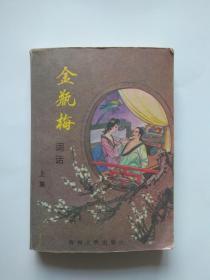 金瓶梅词话(上集) -贵州人民出版社出版