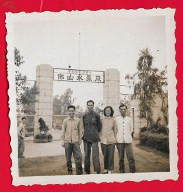 早期照片---【佛山水泵厂照片。】一张。品如图。内照片尺寸5.8*5.8CM。。品如图。