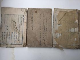 《卜筮正宗》5厚册,缺少第一本,清代木刻大开本