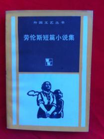 劳伦斯短篇小说集 外国文艺丛书