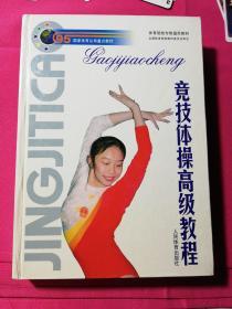 竞技体操高级教程