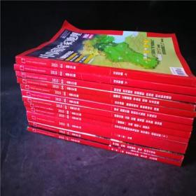 中国国家地理 2015年全12期 共12本合售