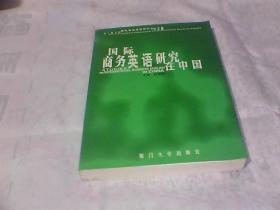 国际商务英语研究在中国:第三届全国国际商务英语研讨会论文集