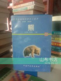 药用动植物种养加工技术.12.熊