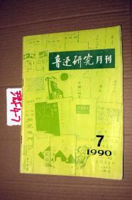 鲁迅研究月刊1990.7