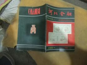 河北金融:钱币专辑(1)1988增4