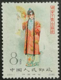 纪94 梅兰芳(8-3)全新上品邮票