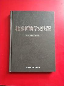 北京植物学史图鉴(精)