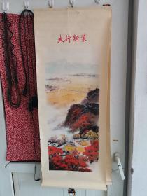 经典文革四条屏宣传画 太行新装 1976年一版一印 天津杨柳青画店