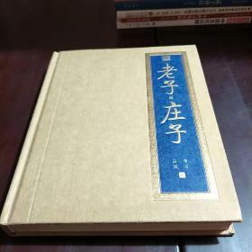 书香门第:老子·庄子