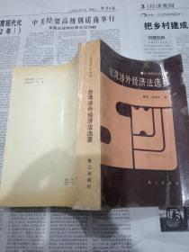 台湾研究丛书   台湾涉外经济法选要