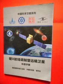 硬X射线调制望远镜卫星科普手册