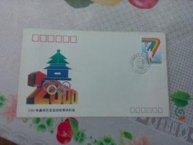 邮资文献    1993年奥运会表决纪念封
