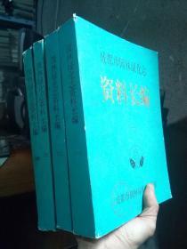 成都市园林绿化志资料长编(一 二 三 四)四本合售 1991年一版一印  单位藏书品好干净 油印本