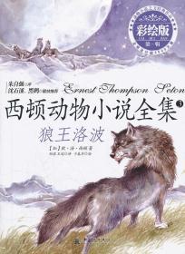 西顿动物小说全集3:狼王洛波(彩绘版)第一辑