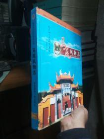 福建地方文化研究丛书-马尾风物志 2007年一版一印 精装 品好干净