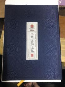 中国税务个性邮票珍藏本