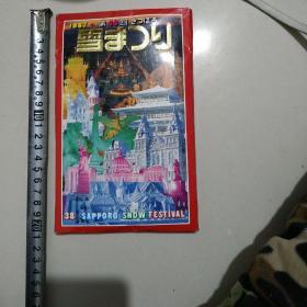 日本明信片20张