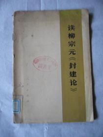 读柳宗元《封建论》