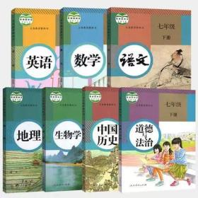 新版人教版初中七年级下册课本全套7本