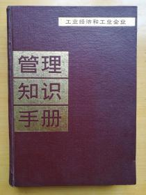 工业奖金和工业企业管理知识手册