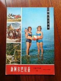 新阿尔巴尼亚 (1974年第4期)