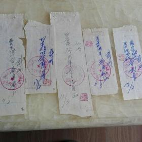 60年代忻定县闪电人民公社收据每一张价