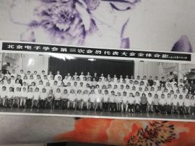 北京电子学会第三次会员代表大会全体合影,1984年