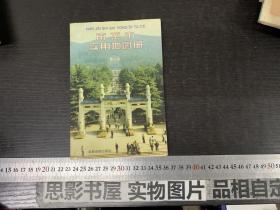南京市实用地图册