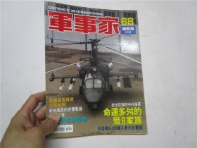军事家 1997年68期