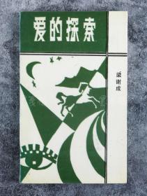 著名诗人、曾任吉林作协理事 梁谢成 1986年签赠刘-湛-秋《爱的探索》平装一册  HXTX102532