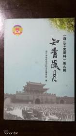 知青岁月:商丘文史资料第九辑H
